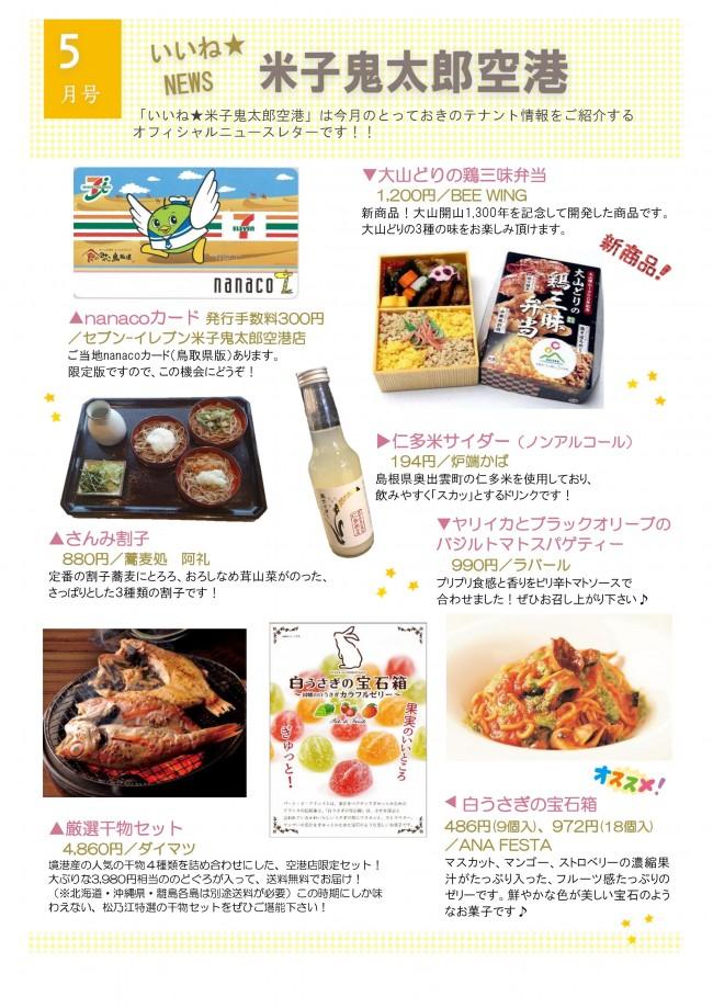 いいね!!米子鬼太郎空港 【5月号】を発行しました!!