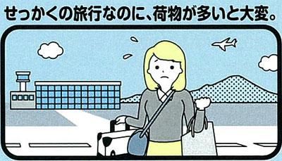 『手ぶら観光サービス』空港案内所で手荷物をお預かりし、その日の夕刻に宿泊施設にお届けするサービス♪