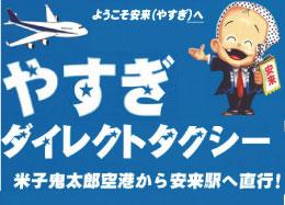 やすぎダイレクトタクシー:空港から安来まで直行!