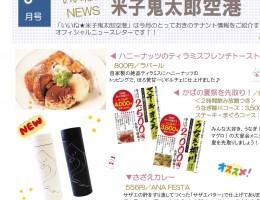 いいね!!米子鬼太郎空港 【6月号】を発行しました!!