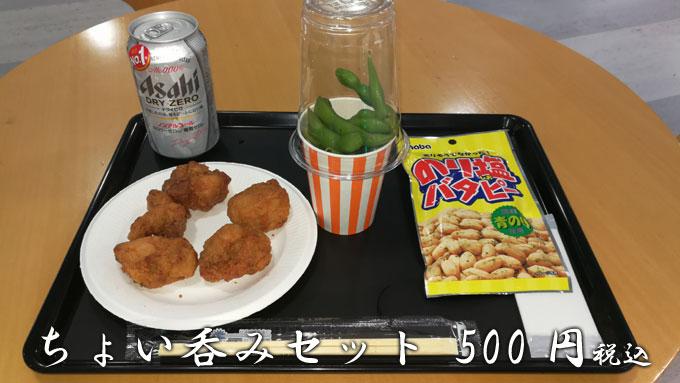『立ち呑みセブン』は、セブン-イレブン米子鬼太郎空港店独自企画です。
