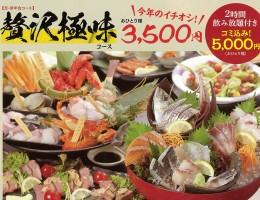 〔今月のイチオシ〕年忘の大宴会!贅沢極味コース3,500円(お1人様)