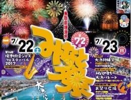 第72回みなと祭  7/23(日)