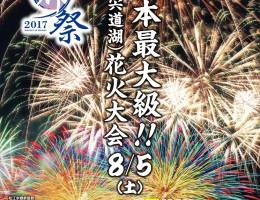♪2017年 松江水郷祭 8/4・5・6♪