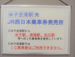 新サービスのご案内(JR乗車券販売)