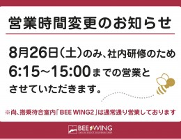 【BEE WING】営業時間変更のお知らせ