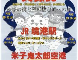 ゑびすライナー♪(美保関への直行バス)