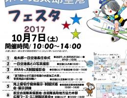 【イベント情報】米子鬼太郎空港フェスタ2017開催!