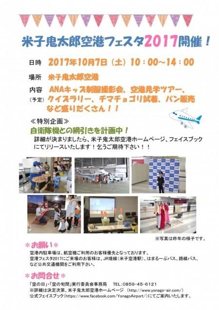 いいね!米子鬼太郎空港 【9月号】を発行しました