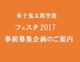 【イベント情報】米子鬼太郎空港フェスタ2017(事前応募)