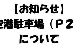 【お知らせ】 空港駐車場『P2』における工事のお知らせ