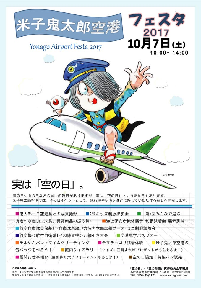 米子鬼太郎空港フェスタ2017