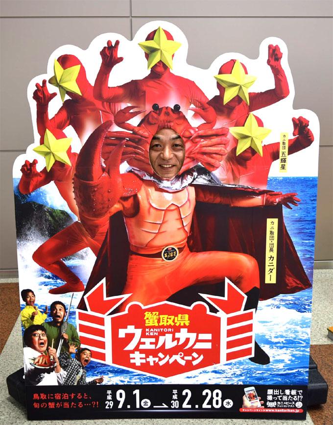 蟹取県「ウェルカニキャンペーン」