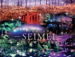 由志園ライトアップ「黄金の島ジパング2017vol4 – SEIMEI -」