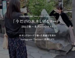 「今だけの水木しげるロード」2017秋~冬フォトコンテスト