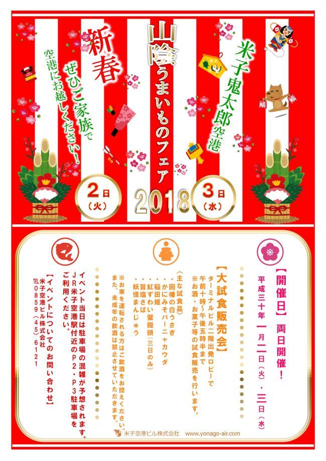 山陰うまいものフェア開催! 1/2(火)・1/3(水)