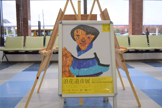米子空港チャレンジショップ Vol.4 『あかり広場』 アート作品展示