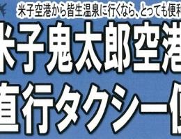 米子鬼太郎空港~皆生温泉直行タクシー便