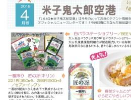 いいね!米子鬼太郎空港 【4月号】を発行しました!