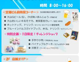 【イベント情報】米子鬼太郎空港 特別模擬店開催!