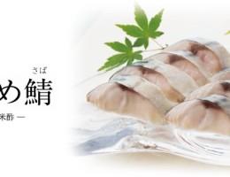 〔今月のイチオシ〕旨しめ鯖(4枚入)1,728円