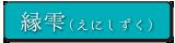 enishizuku_btn