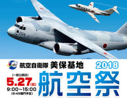 【美保基地航空祭】飛行展示等予定が発表されました!