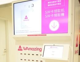 無料SIMカード自動受取端末設置[中国・台湾・香港エリアの方対象]