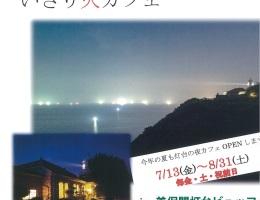 いさり火カフェ ~in美保関灯台ビュッフェ