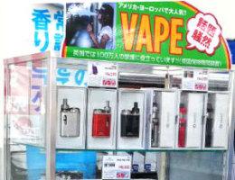 電子タバコ(VAPE)の取り扱いを開始しました!