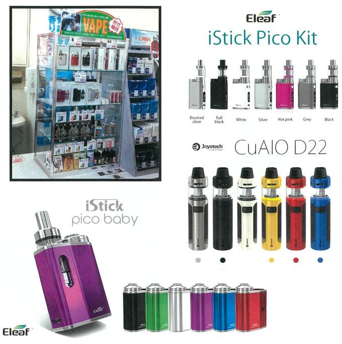 Eleaf: iStick Pico Kit, iStick Pico baby|Joyeteck: CuAIO D22|セブン-イレブン米子鬼太郎空港店では、電子タバコ専門店「VAPE JAPAN」のご協力により、電子タバコ(VAPE)の取り扱いを開始しました。