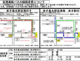 「米子がいな祭」開催に伴う空港連絡バスの経路変更について