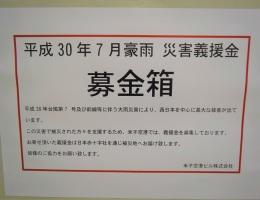 平成30年7月豪雨災害義援金について