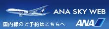 ANA SKY WEB