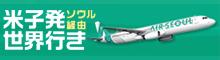 米子発ソウル経由世界行き