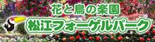 花と鳥の楽園 松江フォーゲルパーク