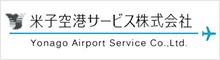 米子空港サービス株式会社