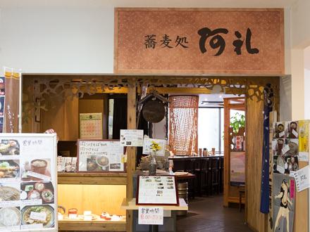 蕎麦処 阿礼 画像