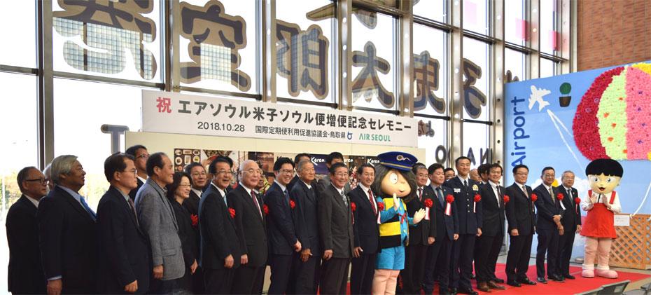 「米子ソウル便増便記念セレモニー」が開催されました!