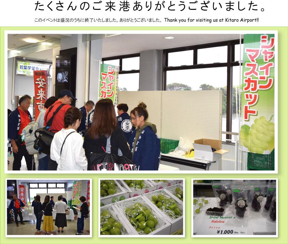 米子空港チャレンジショップ Vol.13 「安来産シャインマスカット」販売フェア・・・(このイベントは終了しました。)