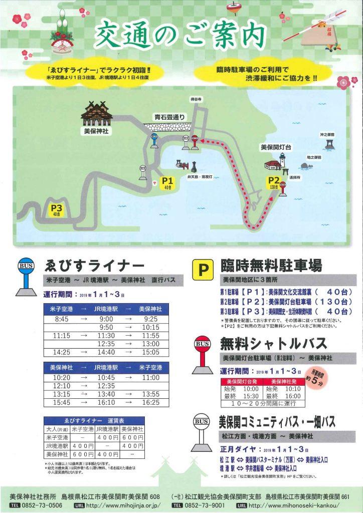 【米子空港】美保神社(島根県松江市美保関町)まで、直通バス「ゑびすライナー」が運行!