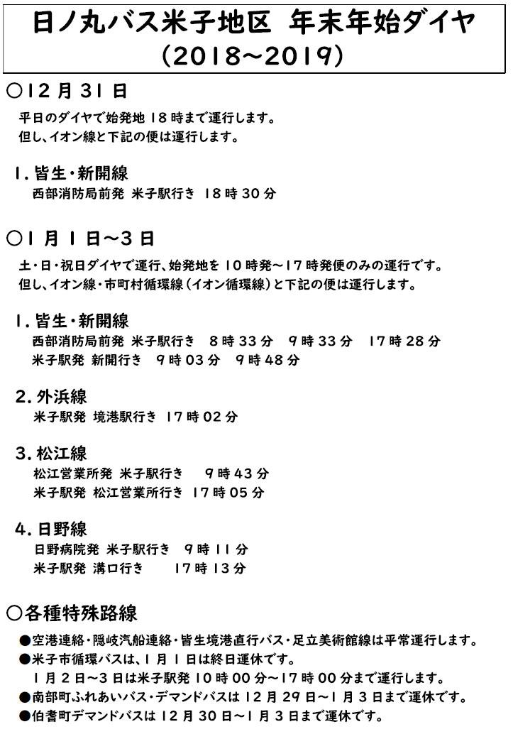 【米子空港】年末年始の路線バスは、減便ダイヤでの運行となります。