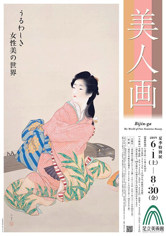 足立美術館 夏季特別展『うるわしき女性美の世界 美人画』