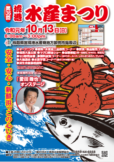 「境港水産まつり」ゆでガニやカニ汁など海の幸を満喫!