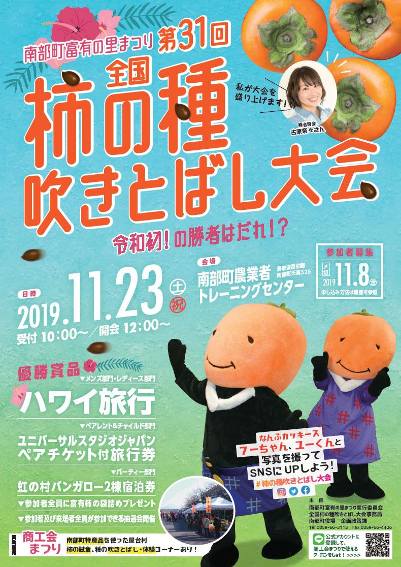 「全国柿の種吹きとばし大会」開催!