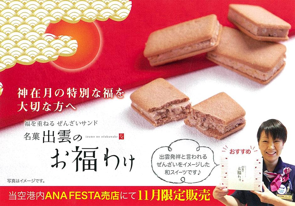 空港ラウンジで『名菓 出雲のお福わけ』☆試食キャンペーン!☆
