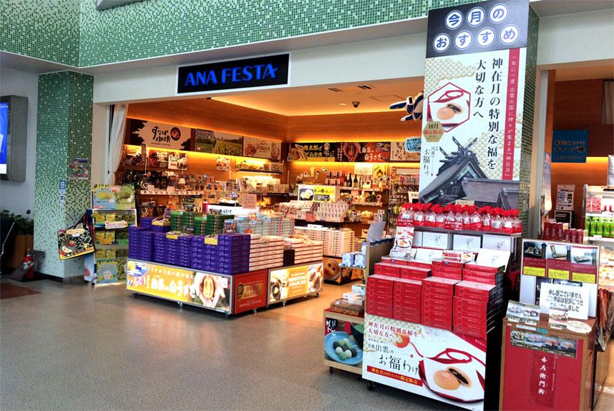 米子空港ターミナルビル2F 『ANA FESTA』にて販売中
