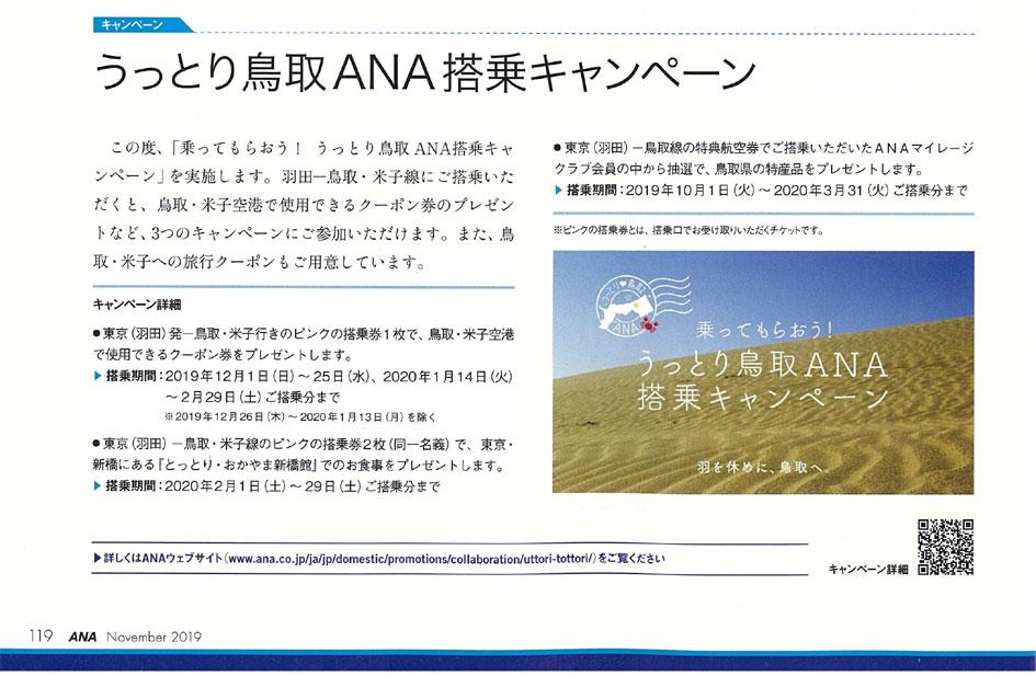 『うっとり鳥取』ANA搭乗キャンペーン