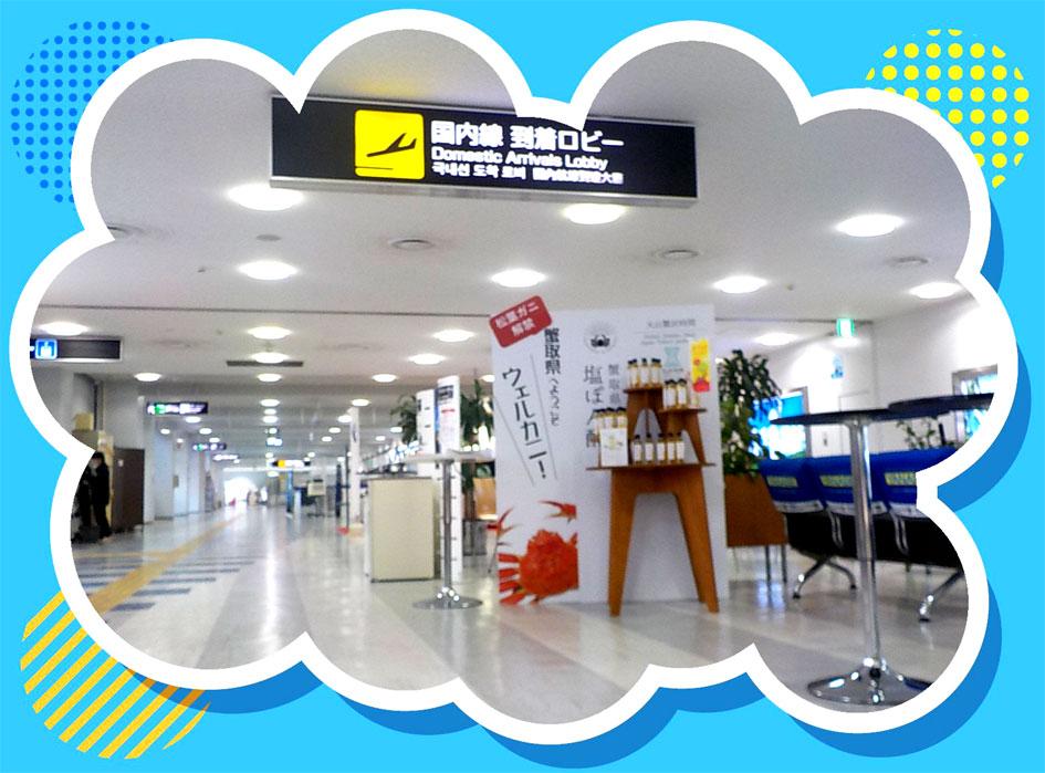 【米子空港】×【蟹取県】×【大山時間】 地元産品『蟹取県の塩ぽん酢』VMDを設置しました!