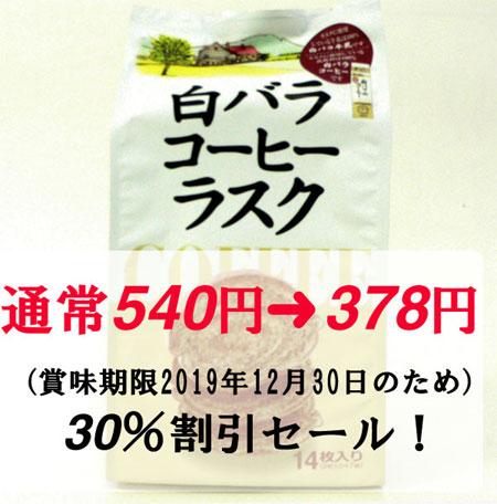 お土産としても人気の高い「白バラ牛乳ラスク」が、なんと! 20~30%割引販売中です!